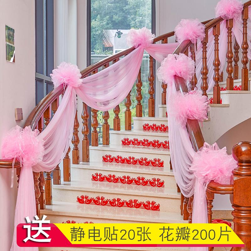 婚房装饰布置套装v套装婚庆楼梯装饰用品幔拉新房纱球扶手红纱花球