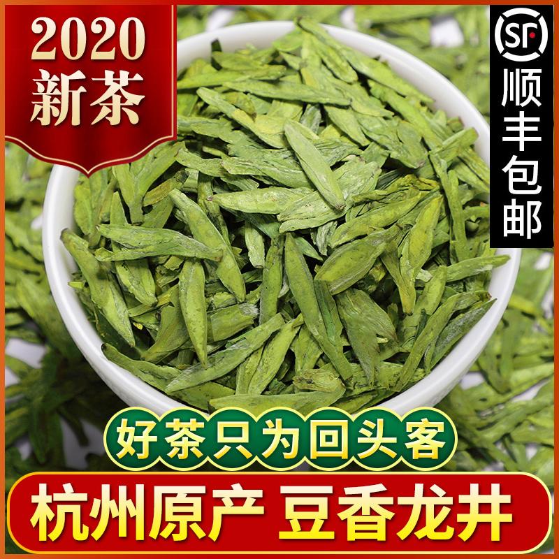 2020年新茶龙井茶叶豆香西湖牌杭州龙井明前春茶正宗绿茶250g散装