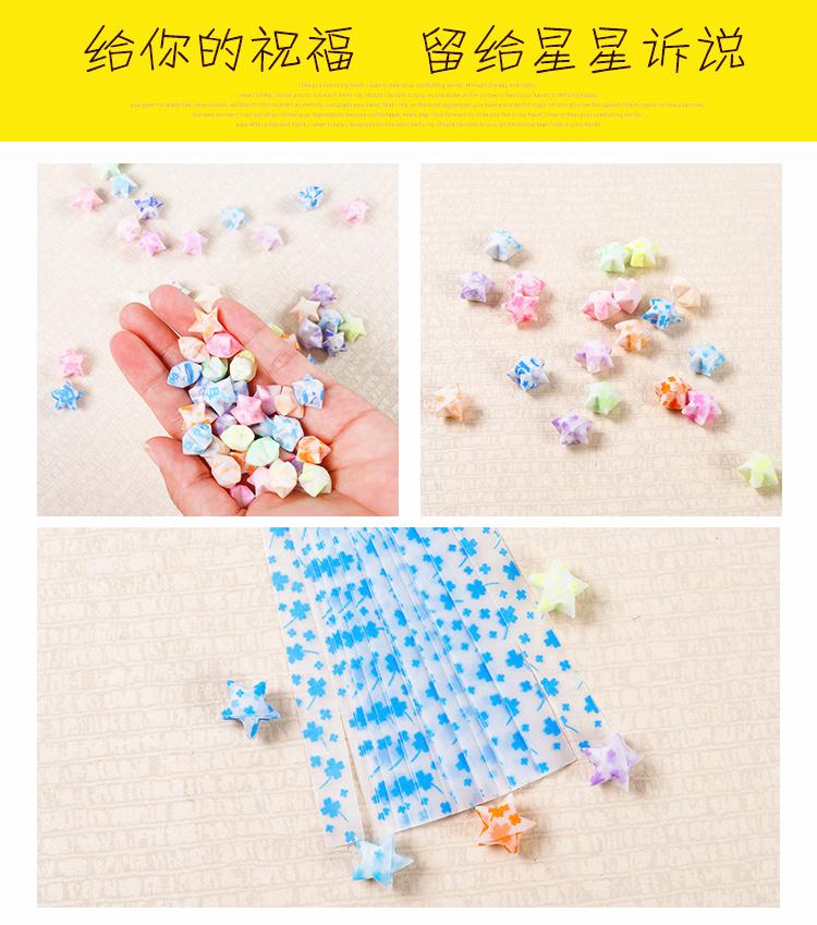 夜光星星折纸条彩色幸运星创意许愿表白叠五角星星香味套装玻璃瓶商品详情图