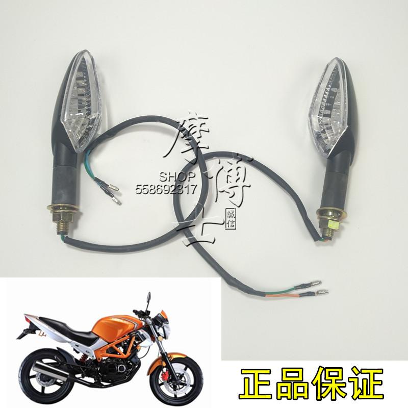 Xe máy rung động HL250-19P 250-19P đèn báo rẽ phía trước và phía sau bên trái và bên phải đèn báo rẽ - Đèn xe máy