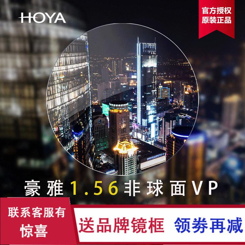55189422ee HOYA TAG Heuer lens 1.67 ultra-thin aspheric myopia with high anti-blue  color lens glasses single