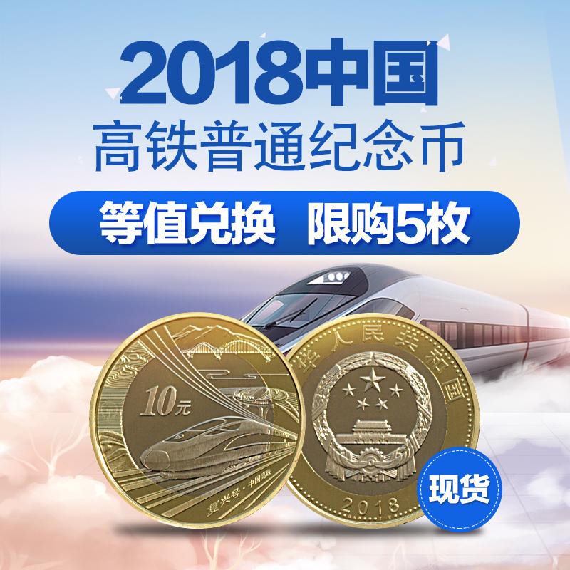 Китай в 2018 году высокая Железная памятная монета 10 юаней обычный Памятная монета