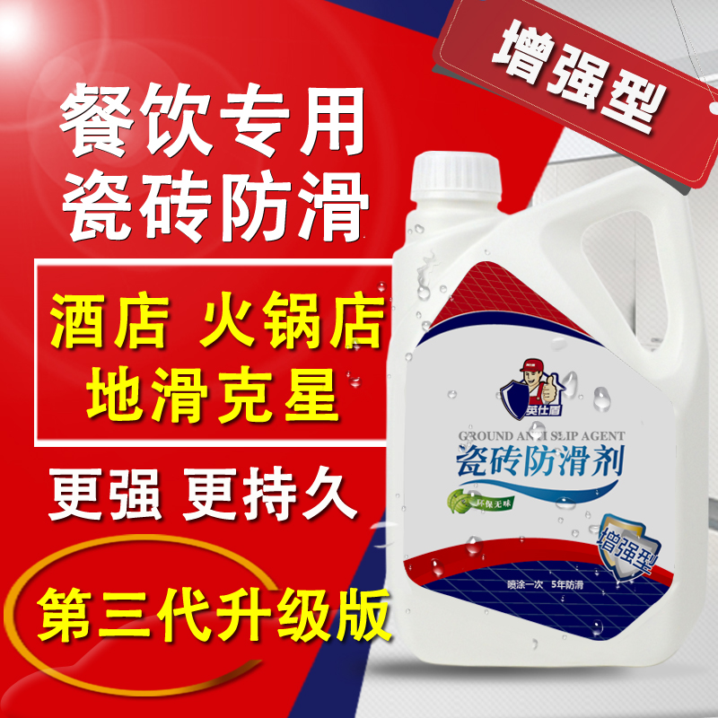 Yingshi Shield Tile Antislip Agent Floor Tile Antiskid Coating - Anti slip coating for bathroom tiles