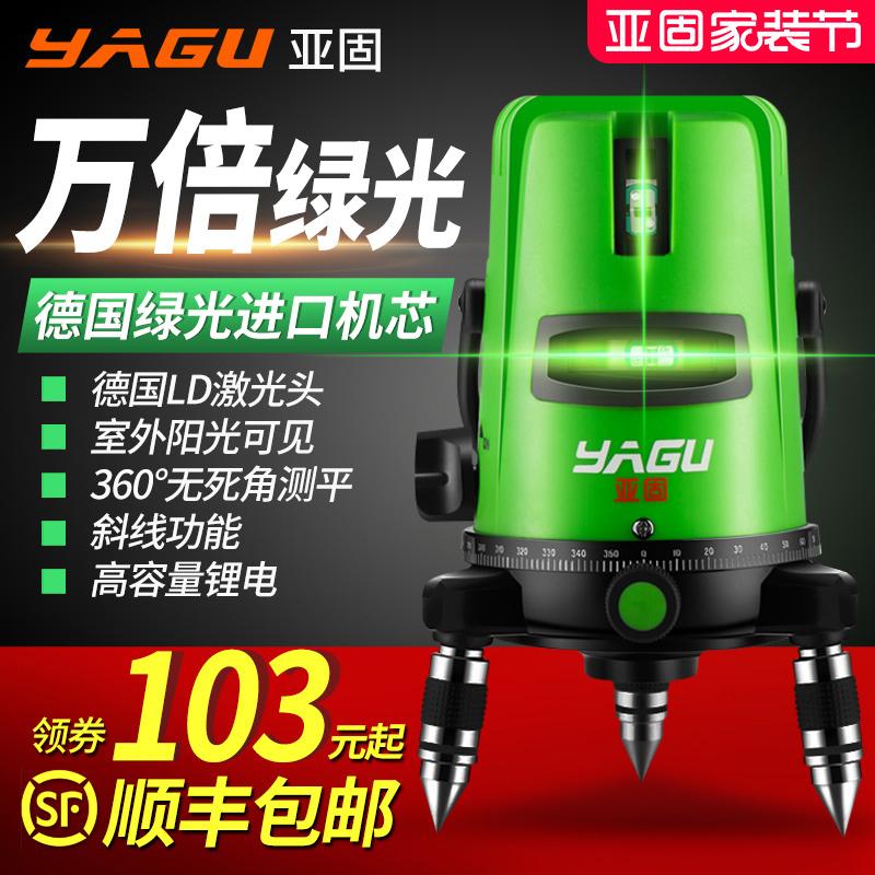 亚固绿光水平仪激光2线3线5线平水仪高精度红外线自动打线投线仪