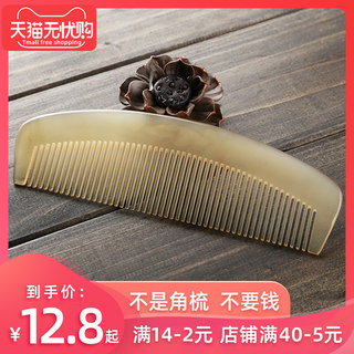 Horn comb household massage comb male and female long-haired students small comb portable portable curly hair comb anti-static wooden comb