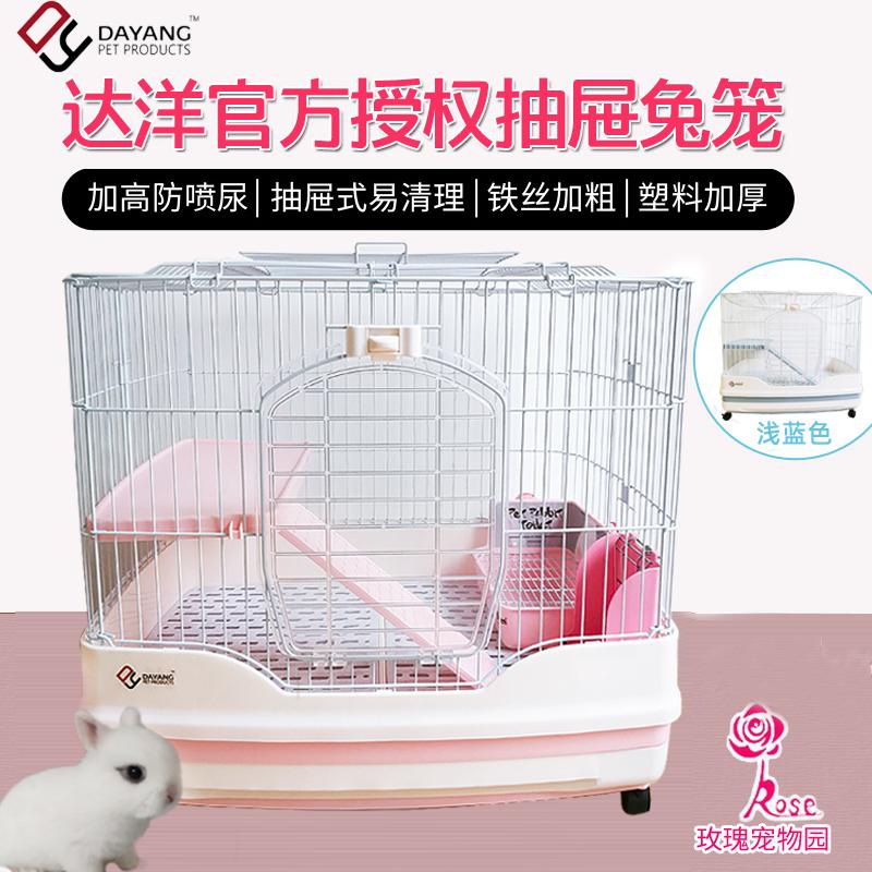 Клетка для кроликов Dayang R51R61 выдвижной ящик для кроликов, защищенная от брызг, клетка для мочи, разведение королевских размеров, домашняя вилла, автоматическая очистка навоза