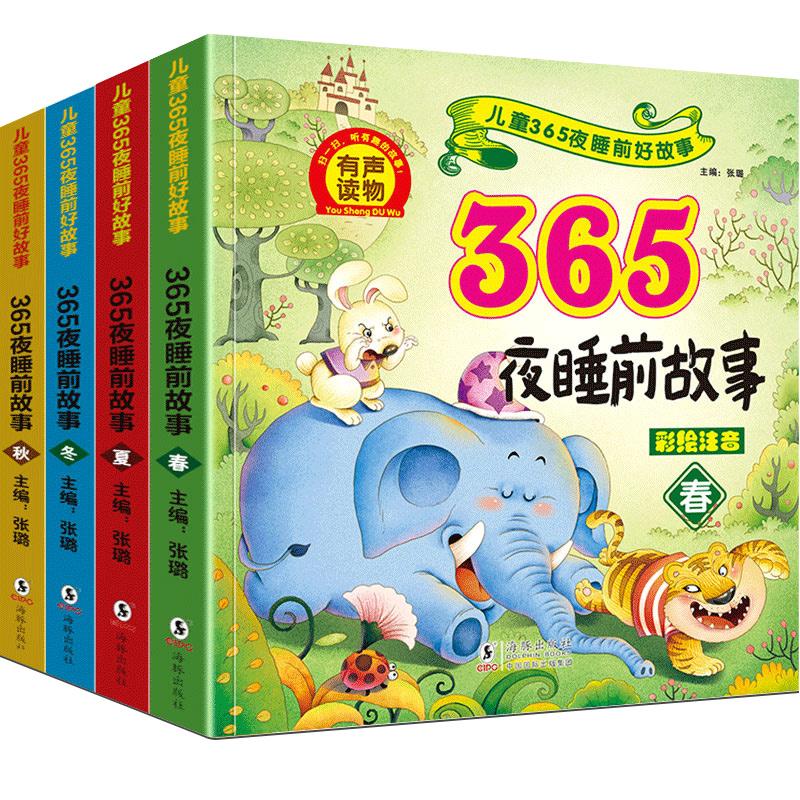 全套4册 儿童故事书大全 0-1-2-3-5-6-8岁  365夜睡前故事 绘本阅读幼儿园读物婴儿幼儿宝宝早教启蒙小孩儿童书籍格林童话益智漫画