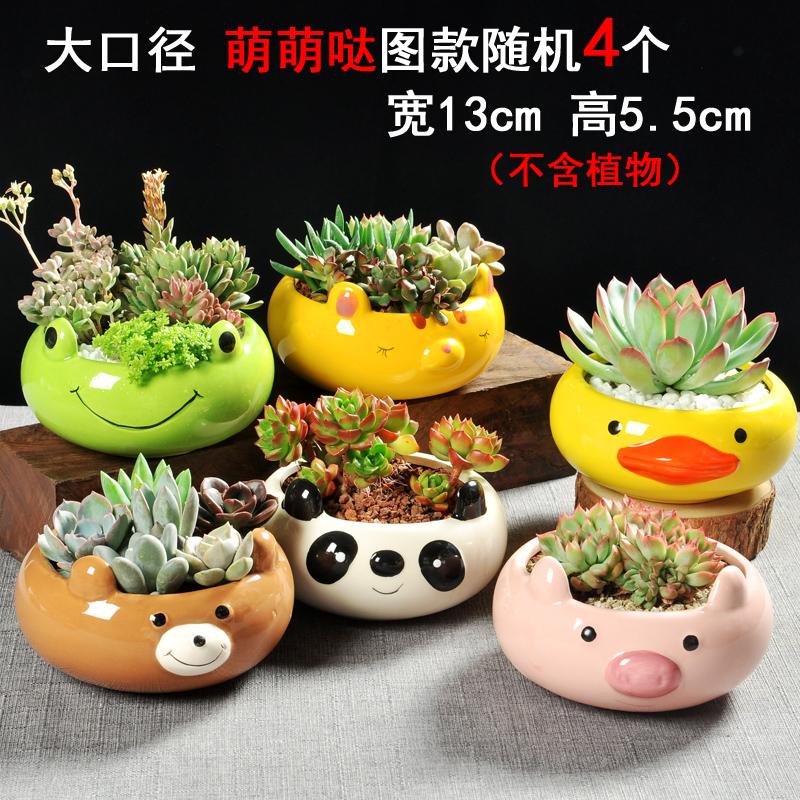 多肉花盆简约陶瓷绿植塑料创意紫砂复古粗陶多肉植物小花盆