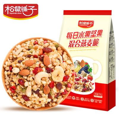 松鼠铺子水果坚果燕麦片750g