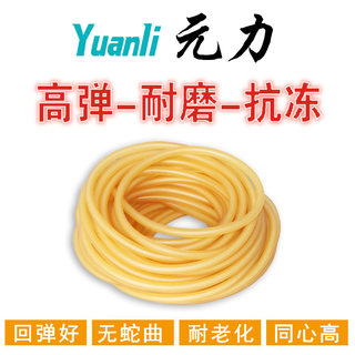 Imported slingshot gluten high elastic round bib strong slingshot plus thick gluten durable slingshot rubber band 1745 skin