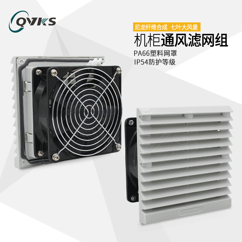 Qvks Kang Double Cabinet Cooling Fan Electrical Cabinet Cooling Fan  Distribution Box Fan Cabinet Fan