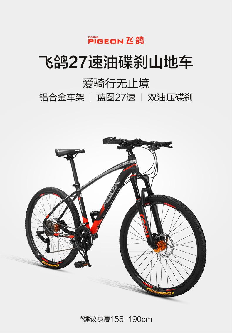 飞鸽山地自行车轻便越野油碟刹单车城市骑行大人男女通用26寸27速商品详情图