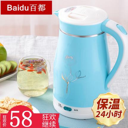 Baidu/百都 电热水壶家用 一体保温烧水壶 自动断电304不锈钢特价