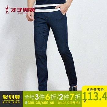 Spring and summer jeans men gifted young men and breathable cotton washed color retention stretch Slim Straight long pants