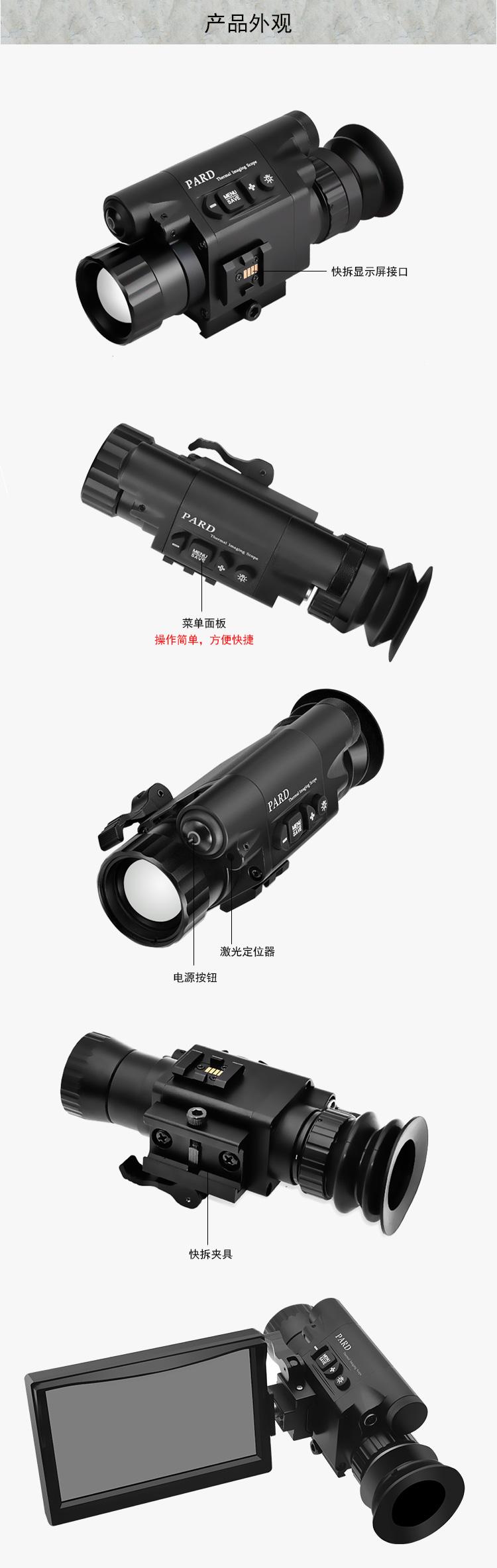 PARD普雷德40S标准版红外热成像夜视瞄准镜