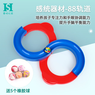 88 tracks players eye coordination and the training equipment household character toys children Tong Yizhi improve concentration