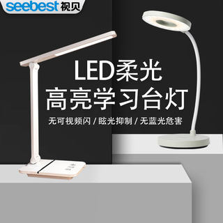 Seebest LED desk lamp charging study eye protection desk student reading and writing bedroom dormitory bedside dimming plug-in power