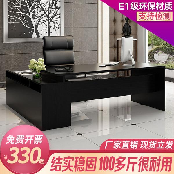 办公桌简约家用现代老板桌总裁桌大班台经理桌子单人组合办公家具