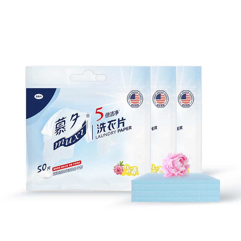 【慕夕】超浓缩洗衣片50片装*2