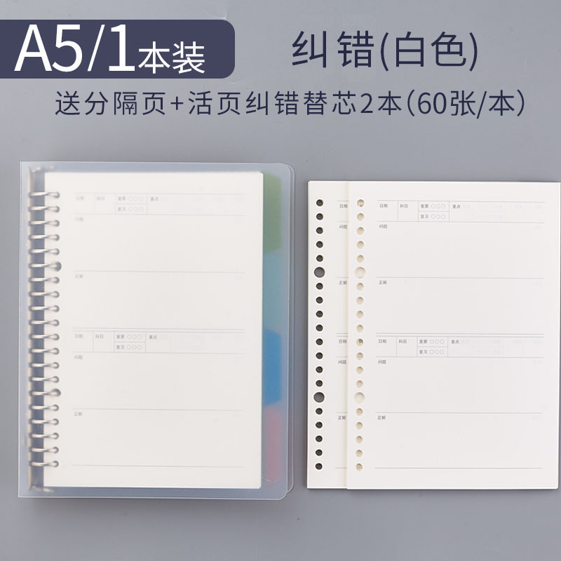 A5 Error Correction Book 1 (send 4 Separator Pages) + 2 Refills