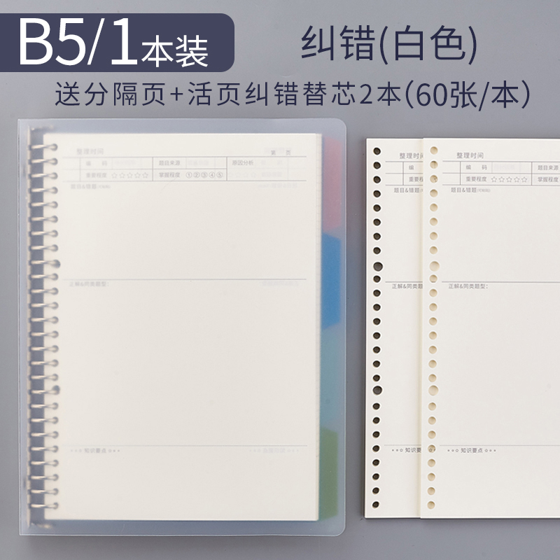 B5 Error Correction Book 1 (send 4 Separator Pages) + 2 Refills