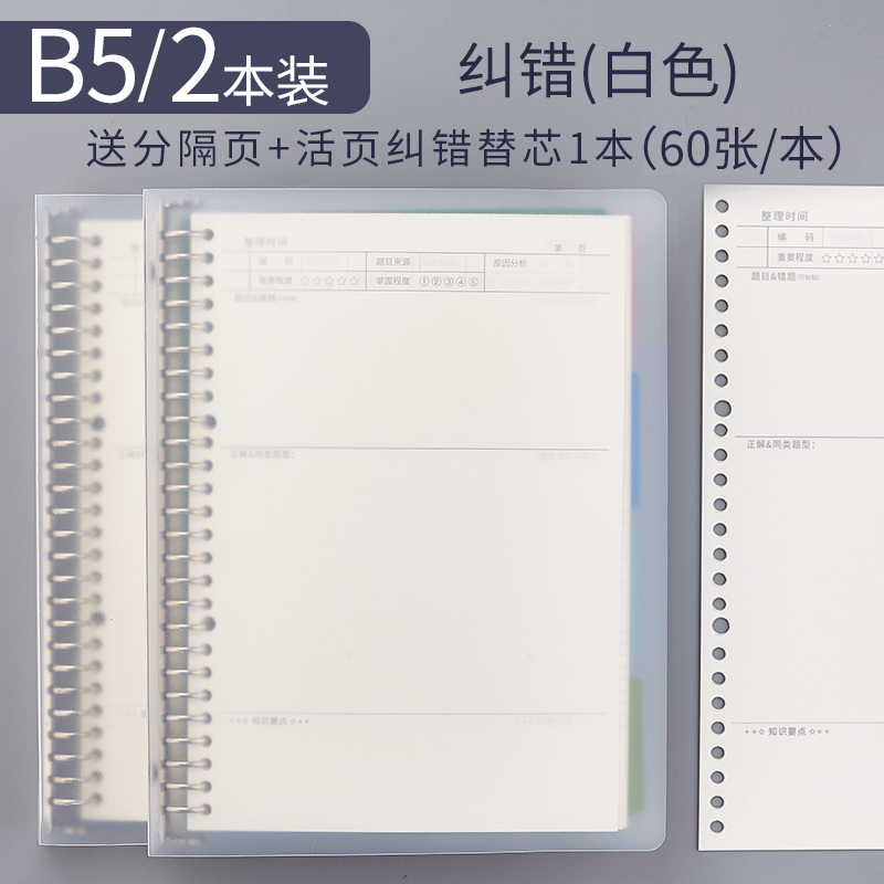 B5 Wrong Title Book 2 (send 8 Separator Pages) / Send Refills (60 Photos)