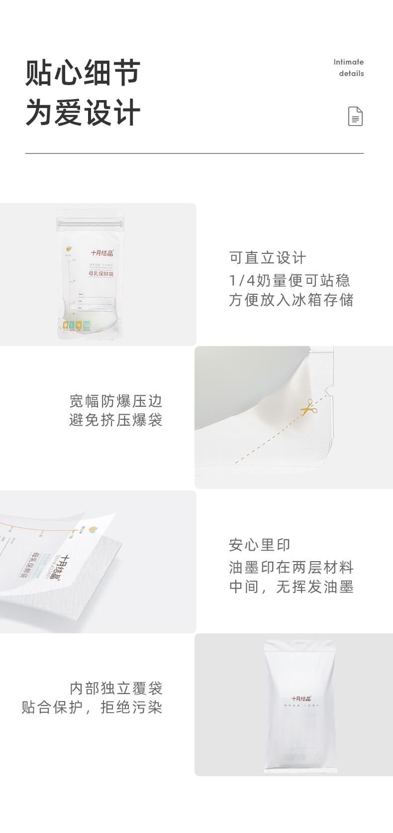 十月结晶储奶袋母乳保鲜袋母乳存奶袋冷冻袋小容量储存袋详细照片