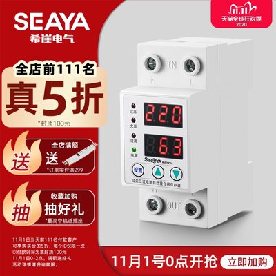 Xiya double flash resettable overvoltage and undervoltage protector switch overcurrent and overload voltage lightning protection home 220V