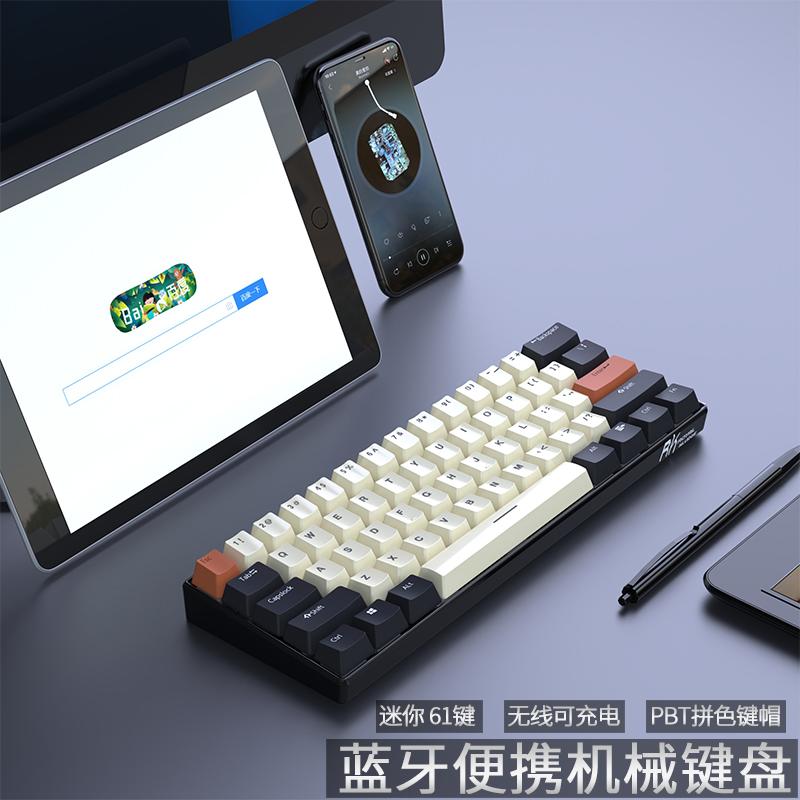 RK61无线机械键盘蓝牙61键便携式办公IPAD笔记本家用MAC电竞游戏有线PBT键帽电脑青轴红轴茶轴小双模迷你键盘