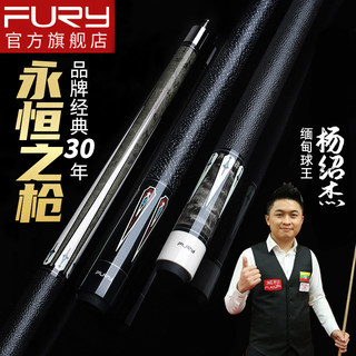 Cue the bulk of black fury Willie DL 8 Chinese eight-ball black eight American 9-Philips head snooker club in