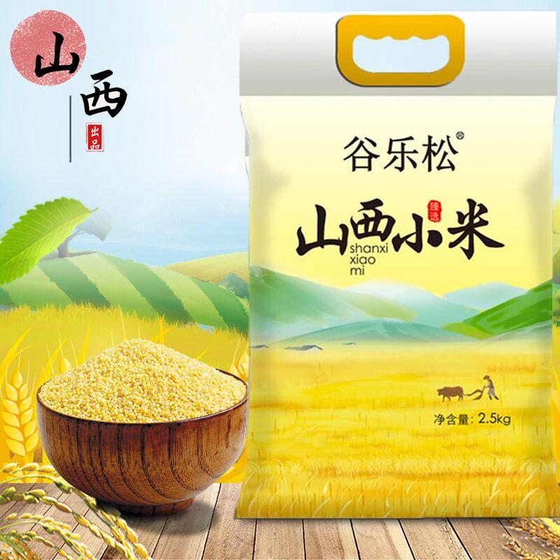 【当季现磨新米!】5斤山西沁州一级黄小米