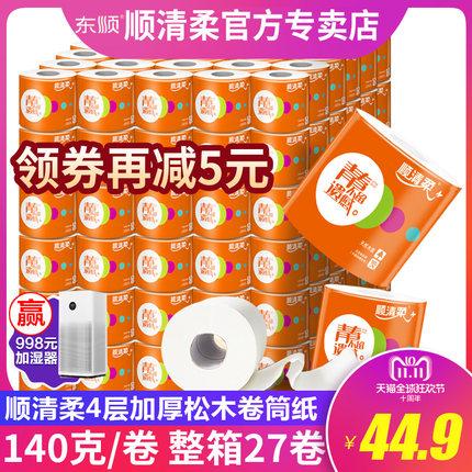 【11月15日 10:00更新白菜价】 白菜货 9.9元之类的全都在这里!