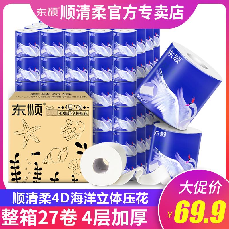 顺清柔4D压花卷筒纸巾纸整箱27卷4层厚有芯卷纸立体卫生纸v压花