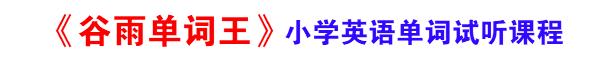 《谷雨单词王》小学单词版