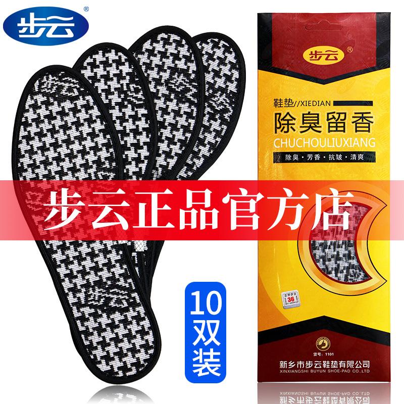 步云除臭留香鞋垫男女冬天透气吸汗防臭加厚运动减震鞋垫冬季保暖