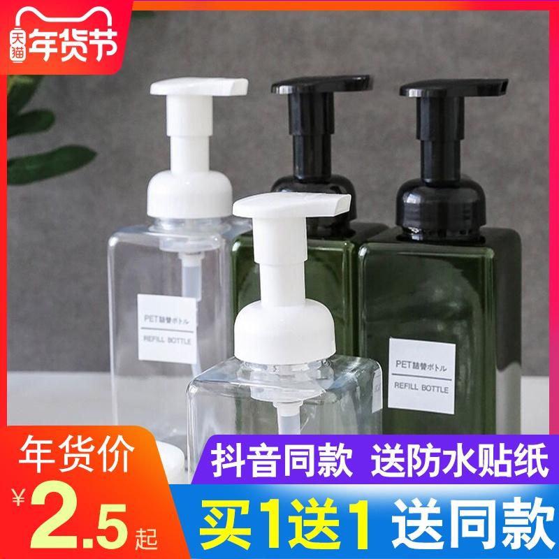 慕斯泡沫起泡瓶洗发水分装瓶洗手液瓶子起泡式洗面奶按压器打泡器