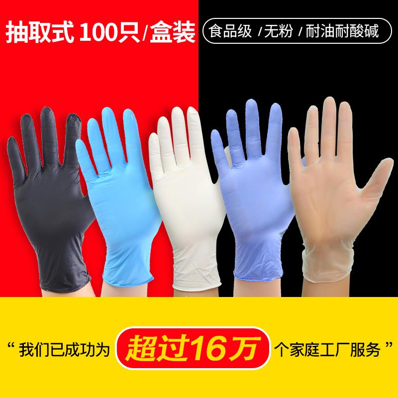 Один раз перчатки Латексные резины защитные трудовой страховой пластик бытовые продукты питания пластмассовый нитрил утепленный