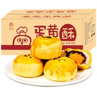【老先生】雪媚娘海鴨蛋1盒*6枚