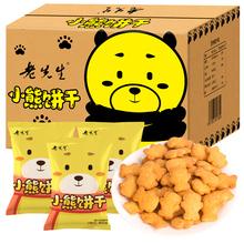 【拍三件】小熊饼干零食整箱600g