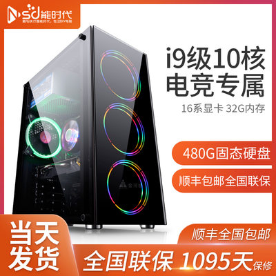 I7 ten-core home high-end game eating chicken DIY assembled water-cooled host desktop computer full set of high tunnel