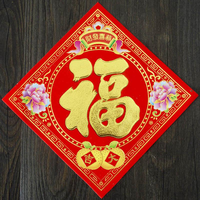 春节浮雕新年2020年年画门贴福字植绒福字福过年墙贴用品春联贴纸