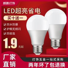 LED energy-saving bulb E27 screw mouth household lighting small bulb spiral thread super bright high power warm white yellow light 5w