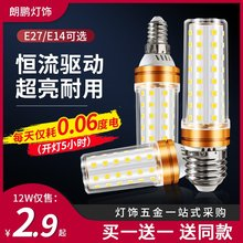 LED bulb E14 small screw three-color shifting light source energy saving lamp E27 spiral home super bright corn lamp