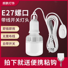 Simple household lamp socket with lamp bright line switch led lamp lighting energy screw insertion suspended E27