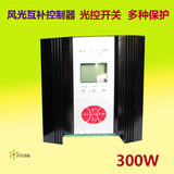 300W 12V / 24V wind and solar complementary intelligent industrial solar controller wind power battery wind and green energy
