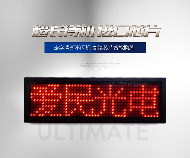 胸牌显示屏电子胸牌滚动中文四字胸卡名片屛工号牌广告屏代驾详细照片