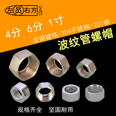 201/304 stainless steel bellows nut water pipe gas pipe joint 6 points 4 points 1 inch brass plating nut