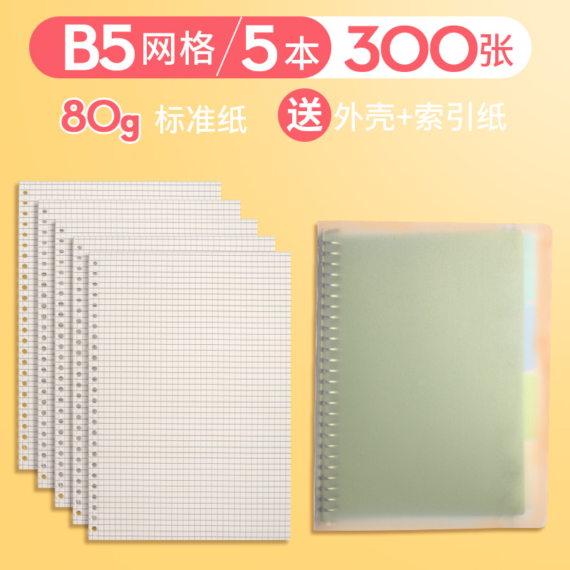 5 Books / B5 Grid (send Shell + Divider Page)