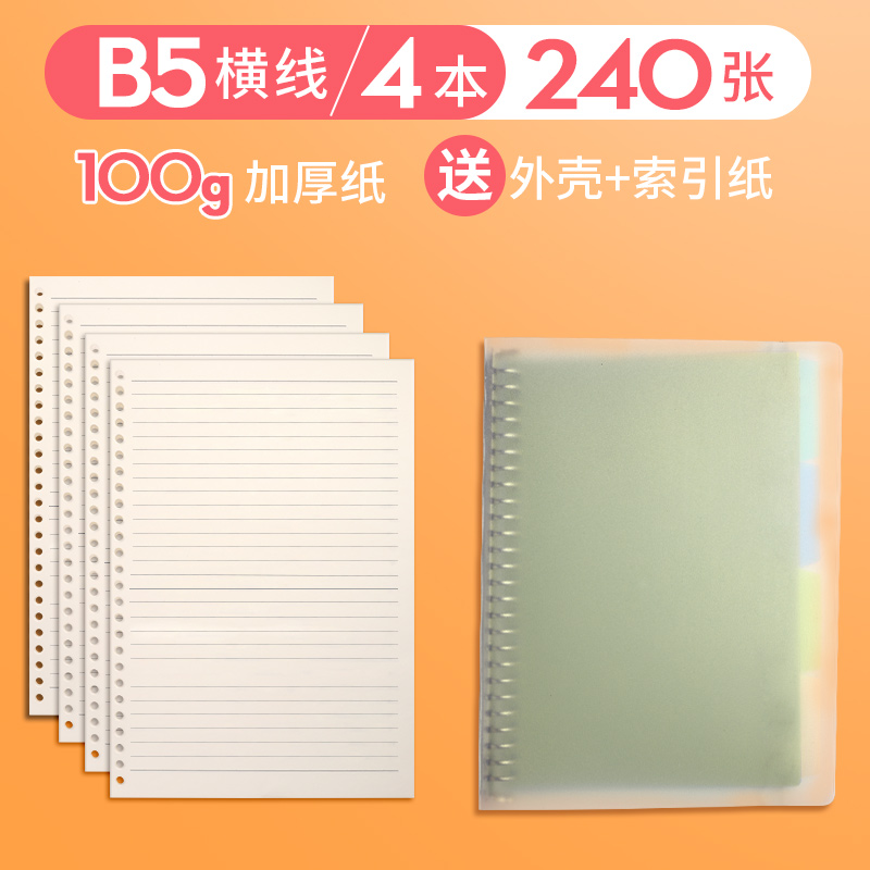 B5 / Horizontal Line /% 204 Books% 20240 Sheets (send Shell + Separate Pages) [thicken]