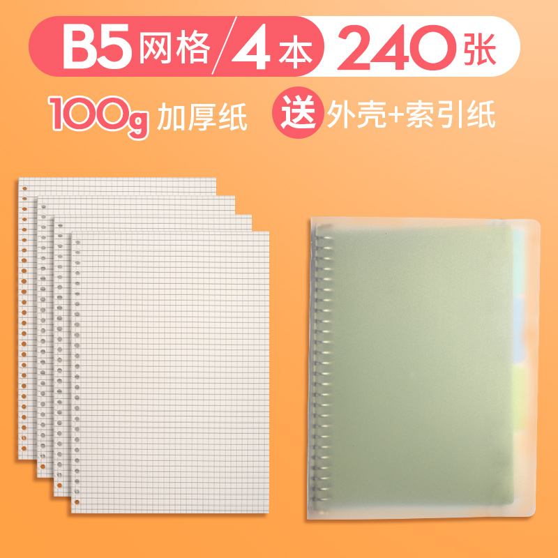 B5 / Grid /% 204 Books% 20240 Sheets (send Shell + Separate Pages) [thicken]